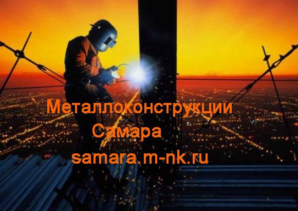 Металлоконструкции Самара