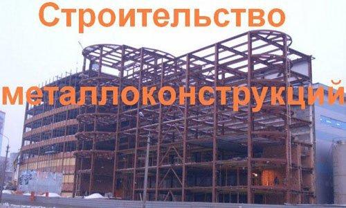 Строительство металлоконструкций в Самаре. Строительные металлоконструкции